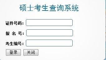 上海理工大学2013年考研成绩开通查询