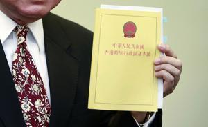 《基本法》纳入香港初中课程 教学不少于15小时
