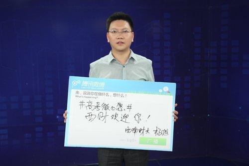 西南财经大学杨旭:侧重考察学生领导素质