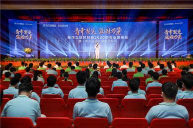 顺应时代•开拓创新,新华电脑教育再次引领中国职教新发展