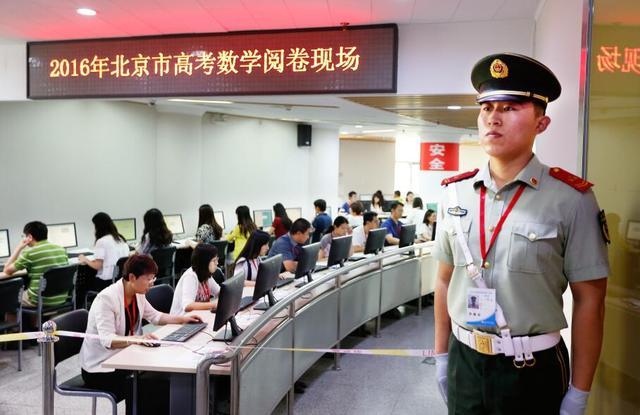 北京高考阅卷20.5万份 全科目网上阅卷确保安全