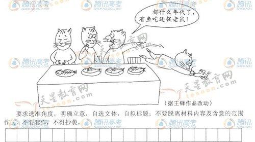 2010年高考全国卷1作文:有鱼吃还捉老鼠?