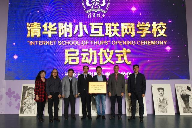 爱学堂联合清华附小发布中国首个互联网学校
