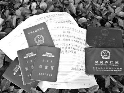 北京:大量非京籍社保因无家长借读未办到证明证模板下载老高中毕业证图片