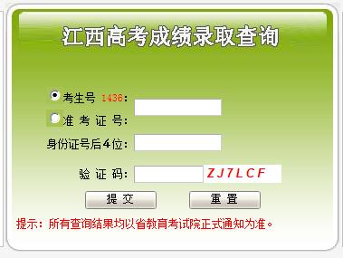 江西2015年普通高考成绩查询开始