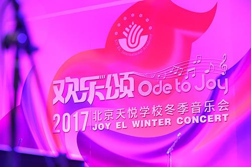 一场在紫禁城畔的视听盛宴 暨北京天悦学校冬季音乐会