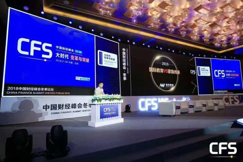 """美世教育荣膺第七届中国财经峰会""""2018最具投资价值"""""""