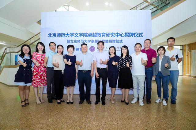 北京师范大学文学院卓越教育研究中心揭牌仪式圆满举行