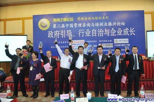 第二届中国管理咨询与培训业振兴论坛在京召开