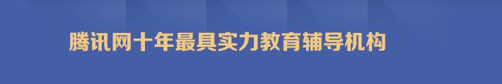 腾讯网十年最具实力教育辅导机构