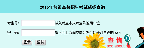 湖南2015年普通高考成绩查询开始