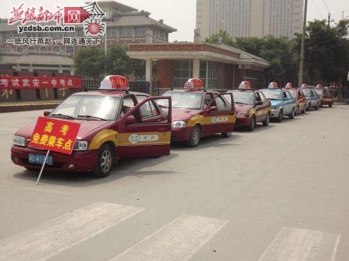 """河北:300辆""""雷锋出租车""""高考学生免费坐"""