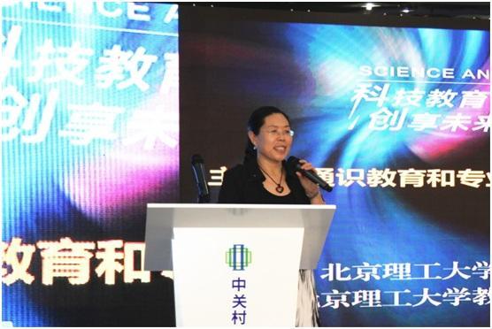 2017大学教育改革创新发展论坛成功举办