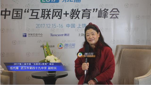 武汉市第四十九中学伍代雁:腾讯智慧校园减轻学生负担