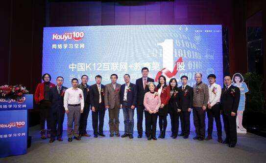 清睿教育登陆新三板 开创中国k12教育信息化新未来