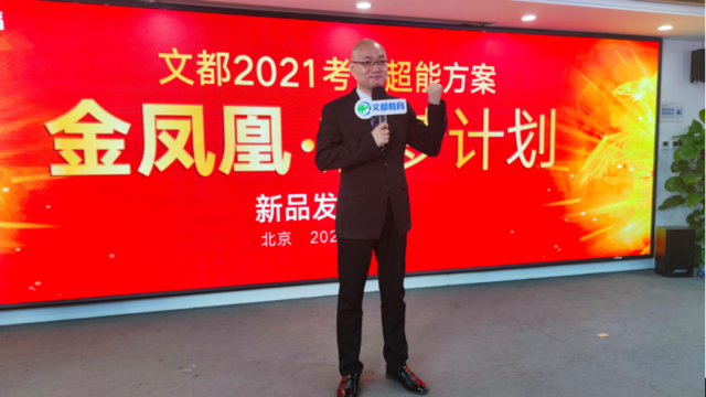 """文都2021考研超能方案""""金凤凰""""燃梦计划重磅来袭"""