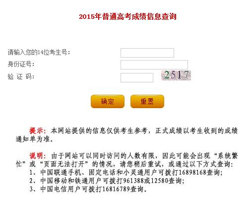 辽宁2015普通高考成绩查询开始