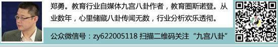 """贵学即将上线 网校启动新一代""""经纪人""""模式"""