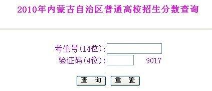 内蒙古2010年普通高校招生考试成绩查询开始