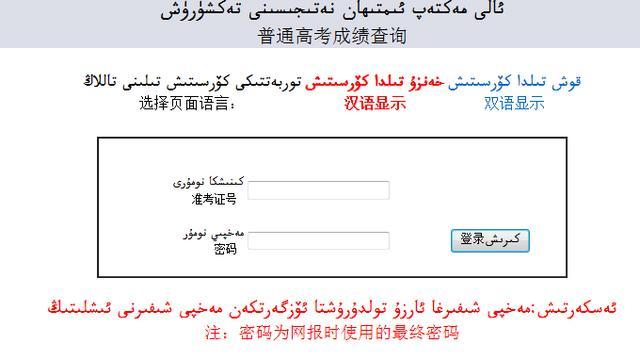 新疆2014年普通高考成绩查询开始