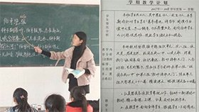 人美字美!乡村小学女教师备课本刷爆朋友圈