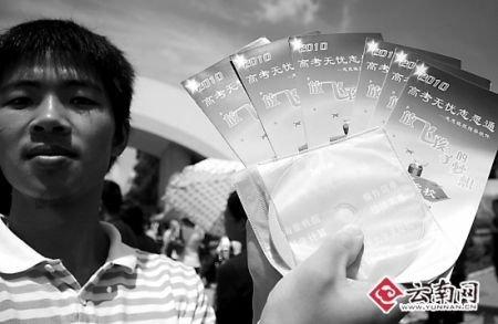 云南惊现志愿填报软件 仅售人民币30元(图)