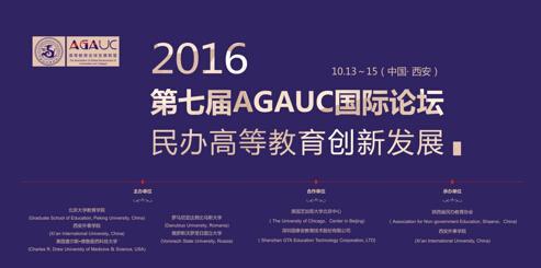 民办高等教育创新发展国际论坛即将在西安外事学院启幕