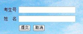 2013年南京邮电大学高考录取查询系统