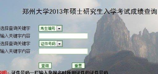 郑州大学2013年考研成绩开通查询