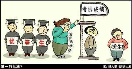 差生是被考试制度所形成的