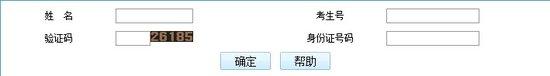 2013年陕西师范大学高考录取查询系统