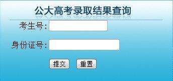 2013年中国人民公安大学高考录取查询系统