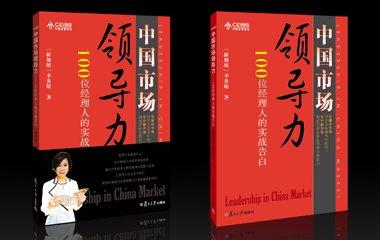 《中国市场领导力》