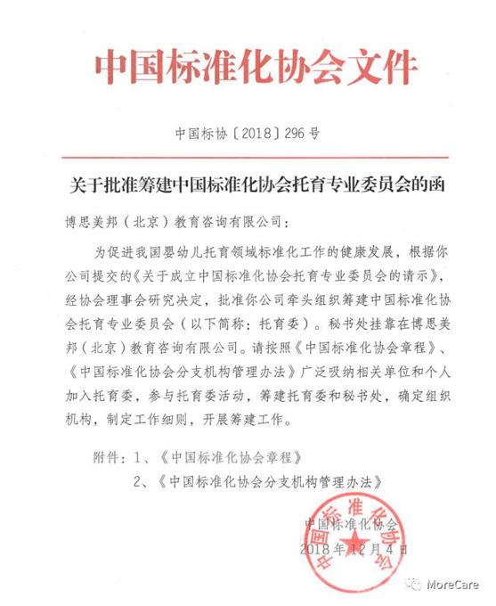 "MoreCare茂楷推出""星火计划"",成立行业协会,邀约共建万亿级托"