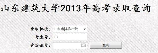 2013年山东建筑大学高考录取查询系统