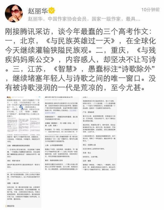 """赵丽华评高考作文:""""智慧""""出题者缺乏智慧"""