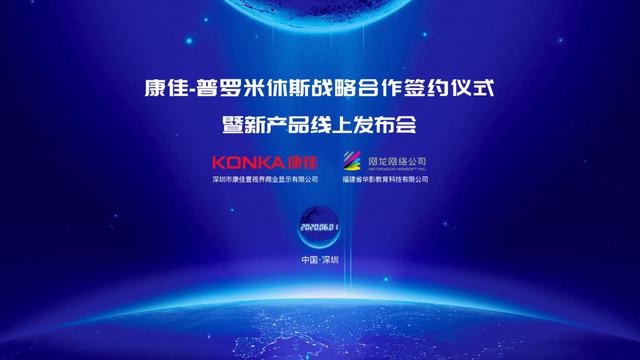 网龙旗下普米联合康佳推出新一代智能教育平板 持续发
