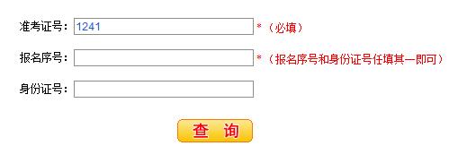 河南2012年普通高考成绩查询开始