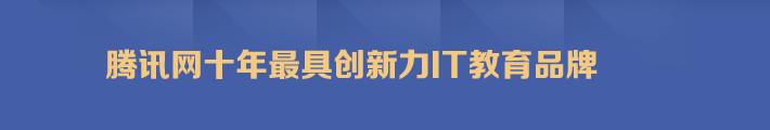 腾讯网十年最具创新力IT教育品牌