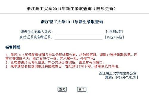 2014年浙江理工大学高考录取查询系统