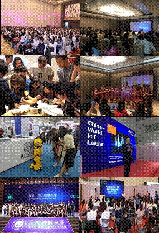 第四届中国教育创新成果公益博览会圆满落幕