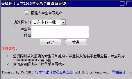 2013年青岛理工大学高考录取查询系统
