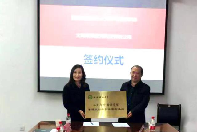 大禹未来教育与西安科技大学达成战略合作