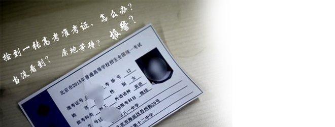 高考频道_腾讯网