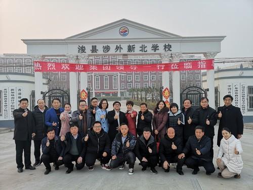 """""""中国涉外教育""""集团教育扶贫纪实:""""为孩子们插上放飞梦想的翅"""