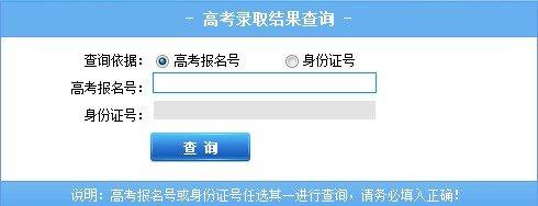2013年三峡大学高考录取查询系统