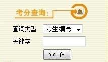 北京物资学院2013年考研成绩开通查询