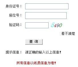 安徽2010年普通高校招生考试成绩查询开始