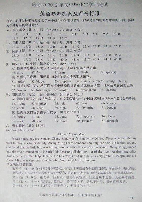 2012年江苏南京中考英语试题答案