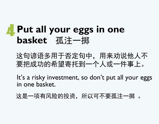 """英语里同样有很多和""""蛋""""有关的谚语,你会几个?"""